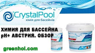 Химия для бассейна pH+ Crystal Pool.Австрия.Обзор