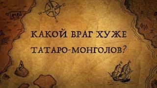 КАКИЕ ВРАГИ БЫЛИ РУСИ СТРАШНЕЕ ТАТАРО-МОНГОЛОВ?