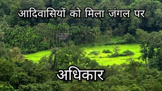 वन अधिकार पत्र  छत्तीसगढ़ के आदिवासियों को CM भूपेश ने दिया 45 हज़ार एकड़ वनभूमि का अधिकार पत्र