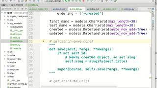 Курс 12. Django2.  Комплексное изучение моделей Django.