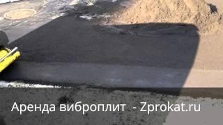 Прокат виброплиты Ammann 70, 100 кг в Zprokat.ru(, 2013-11-05T08:31:28.000Z)