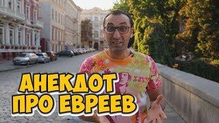 Одесские анекдоты про евреев! Анекдоты про детей и школу!