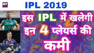 IPL 2019 List Of Top 4 Players To Be Missed In This IPL | My Cricket Production