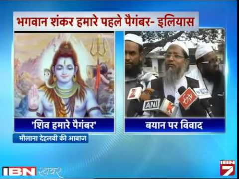 Jamiyat K Muftu Ka Vivadit Bayan, Shanker Humare Pehle Paigumbar