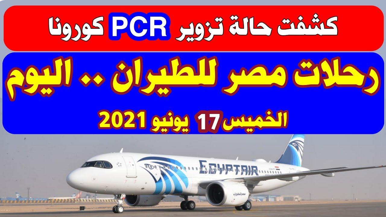 كشفت حالة تزوير PCR .. رحلات مصر للطيران اليوم الخميس 17 يونيو 2021