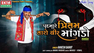 Rakesh Barot    Padmare Preetam Taro Veer Mangdo    Rahda    Audio Song     @Ekta Sound