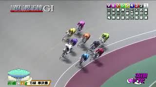G1 第27回寛仁親王牌・世界選手権記念トーナメント 3日目 11R 準決勝 REPLAY (前橋競輪場)