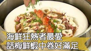 【料理美食王精華版】海鮮狂熱者最愛 話梅鮮蝦中卷好滿足