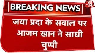 Azam Khan Avoids Aaj Tak's Questions On Controversial Remarks Against Jaya Prada