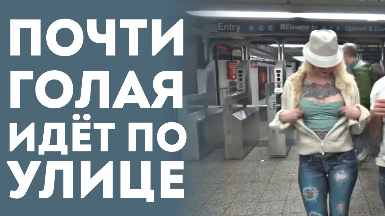 голые девушки ходят на улице