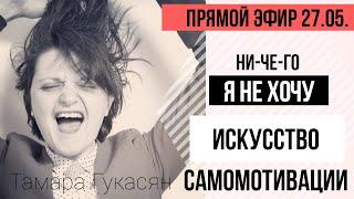 """RazumTeens встреча с Тамарой Гукасян """"Ни-че-го я не-хо-чу. Ученик и потребитель"""" 27.05.20"""