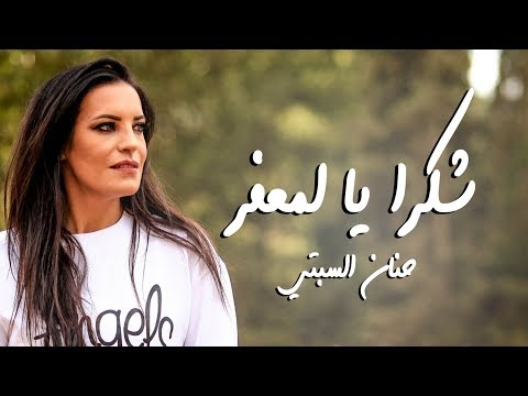 Hanane Sebti - Chokran Ya Lm3afer (EXCLUSIVE Music Video) | حنان السبتي - شكرا يا لمعفر