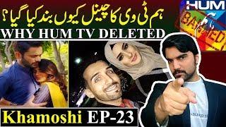 Khamoshi Drama Episode 23 | Why HUM TV Terminated | Sham Idrees and Froggy #MRNOMAN