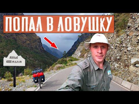 Попал в ловушку на высоте 4000 метров | Посёлок Чакас | Путешествие по Перу | #2