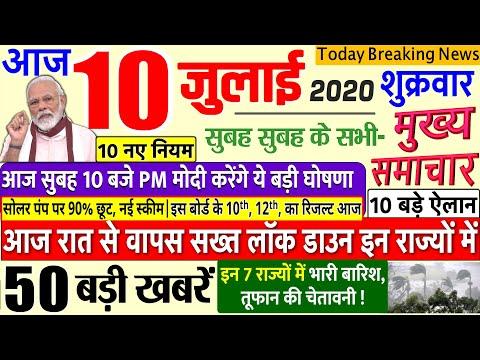 Today Breaking News ! आज 10 जुलाई 2020 के मुख्य समाचार बड़ी खबरें PM Modi, Bihar, #SBI 10 july delhi