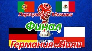 Чили - Германия, Португалия - Мексика Прогноз на 02.07.17