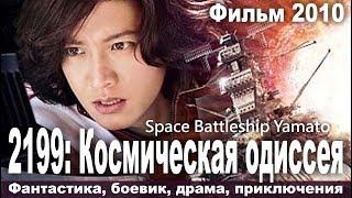 Космическая одиссея, Япония, Фантастика, Драма, Русский дубляж