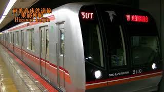 東葉高速鉄道線東海神駅【TR02】