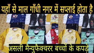 Kids Wear Manufacturer Delhi |…