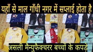 Kids Wear Manufacturer Delhi  …