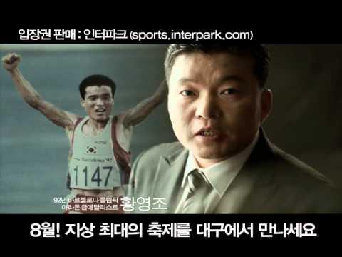 IAAF World Championships Daegu 2011