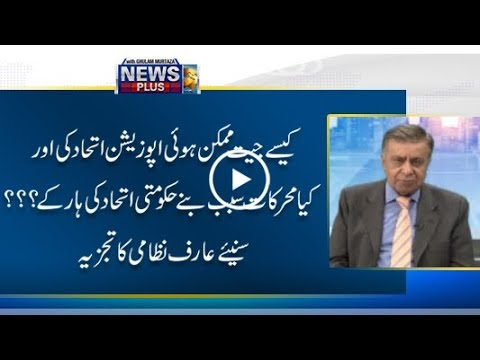 News Plus With Ghulam Murtaza 12 March 2018