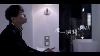 陶喆 David Tao -  那一瞬間 The Moment (官方完整版MV).mp3