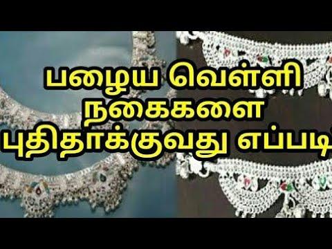 பழைய வெள்ளி புதியதாக்குவது எப்படி|How to clean silver anklet and silver pooja items at home in tamil