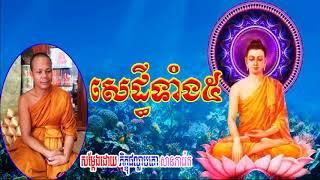 សេដ្ធីទាំង៥, សាន ភារ៉េត, San Pheareth New 2018, khmer dhamma video