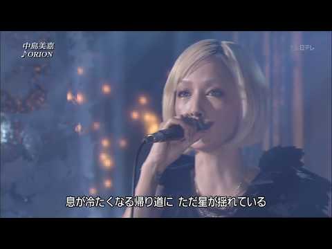 中島美嘉 Nakashima Mika - ORION + 初恋 2012 [HD]
