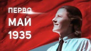 Первомай 1935