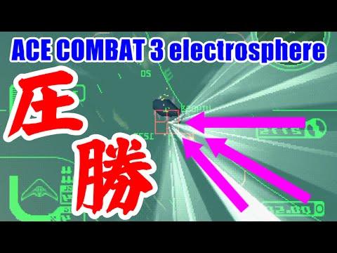 空中空母スフィルナ(UI-4053)を袋叩クィ! エースコンバット3 エレクトロスフィア