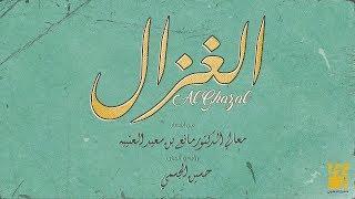 حسين الجسمي - الغزال (حصرياً) | 2019