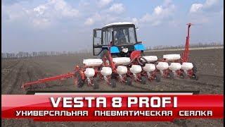 Сеялка пропашная Vesta 8 Profi (УПС 8)