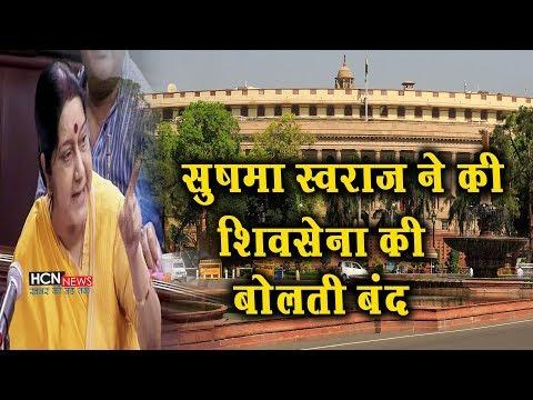 HCN News   Rajya Sabha में Sushma Swaraj ने की शिव सेना की बोलती बंद   देखते रह गए MP Sanjay Raut