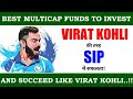 SIP का जलवा! | Best Multicap Funds For Long Term Wealth Creation!!🔥🔥🔥