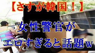 【韓国】韓国の女性警官がエロすぎと話題の件ww【Tチャンネル】 https...