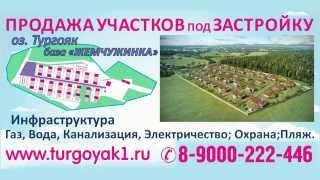 Продажа земельных участков на озере Тургояк(Успейте купить участки на берегу уникального озера на Урале - Тургояка. Подробнее: http://www.turgoyak1.ru/ или в групп..., 2015-06-03T06:13:54.000Z)