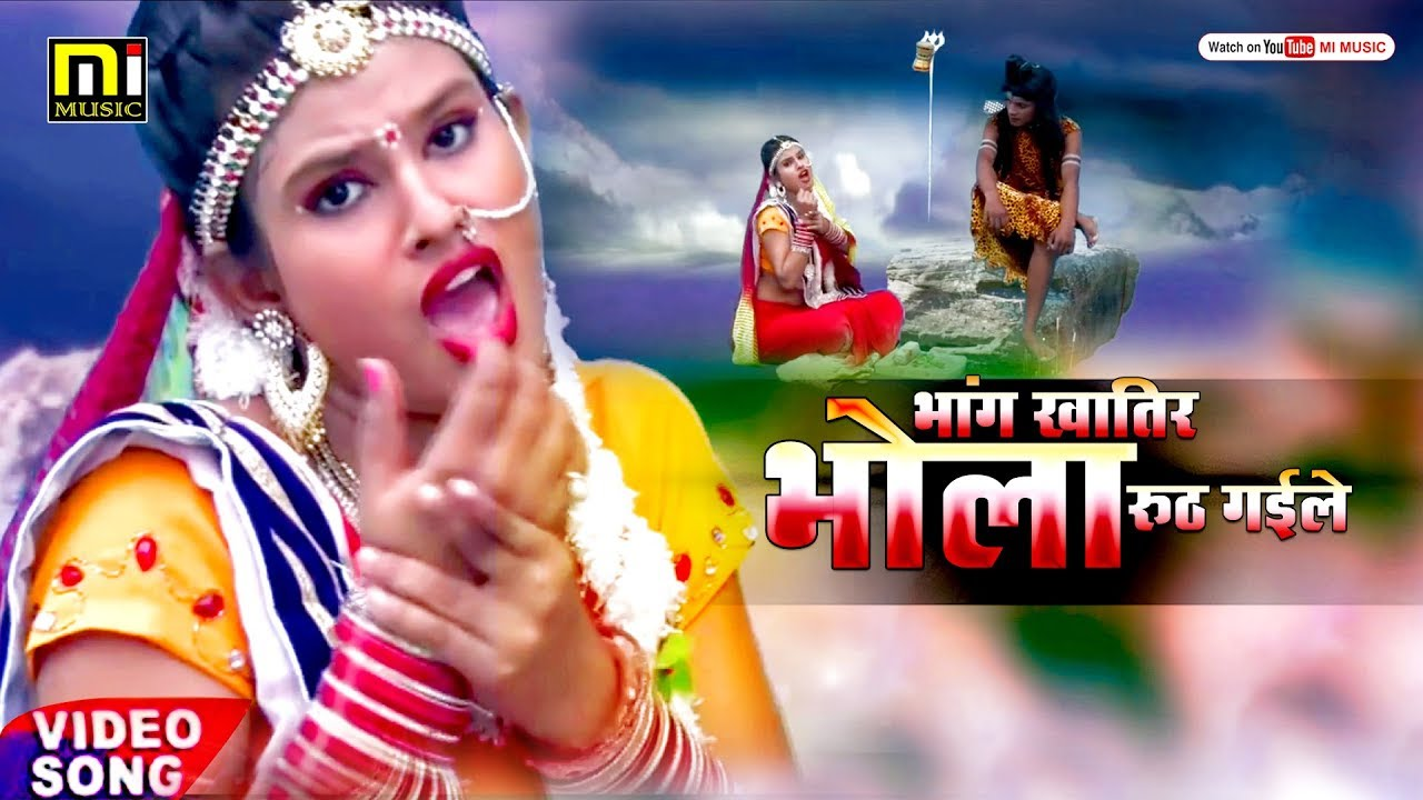 भांग नहीं पिशनी त रूठ गईले रे - Premi Bhushan II Bhang Khatir ruthh gaile re IIKanwar Songs 2018
