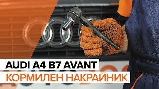 Монтаж на Външен кормилен накрайник на AUDI A4: видео наръчници