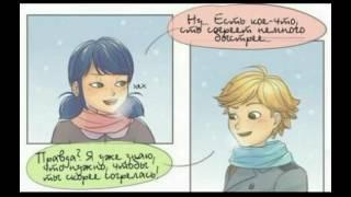 ЛедиБаг и Супер-кот   Комикс #12