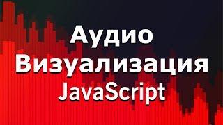 Аудио Визуализация JavaScript Урок | ( + ссылка на скачивание файлов проекта !) Web Audio API