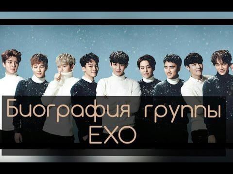 Биография группы EXO ☺💖
