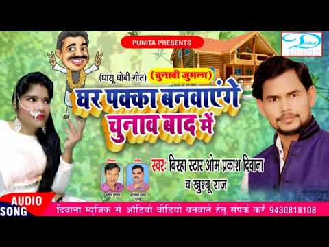 धोबी गीत 2018 !!घर पक्का बनवाएंगे चुनाव बाद में !! Om Prakash Diwana !! Khushboo Raj