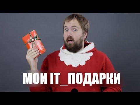 МОИ IT_ПОДАРКИ