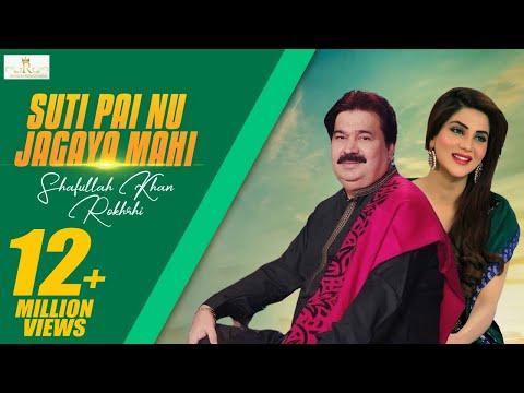 #Mahi #Khawab (Suti Pai Nu Jagaya Mahi) Mahi In Live Show   Shafaullah Khan Rokhri