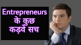 Entrepreneurship के कुछ कड़वे सच | 6 Harsh Truths about Entrepreneurship