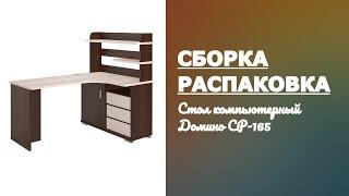 Обзор Стол компьютерный Домино СР-165 Merdes Распаковка Сборка венге карамель