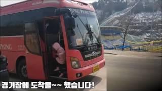강원FC 셔틀버스동영상