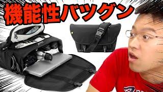 最強便利でかっこいいメッセンジャーバッグはコレだ!!